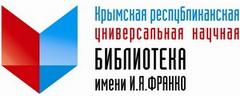 Крымская республиканская универсальная научная библиотека