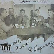Алексеев И.И.-фото в Берлине 1945 г