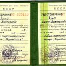 зуев иван-удостоверение партизана