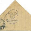 Письмо-треугольник
