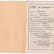 Учетная карточка члена КПСС Масленка Д.К. Стр.1