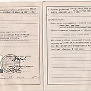 Учетная карточка члена КПСС Масленка Д.К. Стр.2