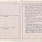 Учетная карточка члена КПСС Масленка Д.К. Стр.3