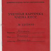 Учетная карточка члена КПСС Маслёнка Д.К