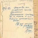 Мордисон Сарра - страницы из медицинской карты жительницы блокадного Ленинграда