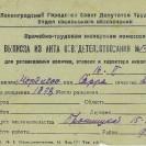 Мордисон Сарра - выписка из акта освидетельствования о причинах инвалидности. 1942 год