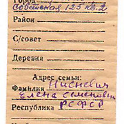 Именная капсула Нисневича И.Г. Фото 2