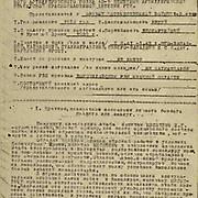 Наградной лист Нисневича И.Г.