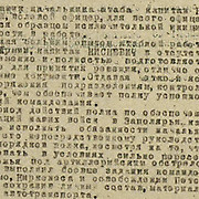 Наградной лист Нисневича И.Г. (увеличенный вариант с описанием боевого подвига)