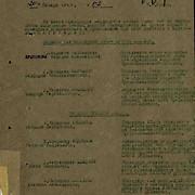 Приказ по артиллерии 14 отдельной армии о награждении Орденом Отечественной войны II степени
