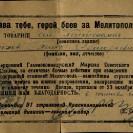 Благодарность Ольхову П.Г. за взятие г. Мелитополя