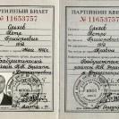 Партийный билет Ольхова П.Г.