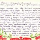 Рассказ Герасимова Анатолия