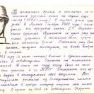 Сидоров А.
