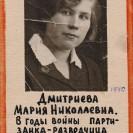 Дмитриева Мария Николаевна (фото 1940 г.)