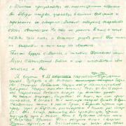 письмо (1)