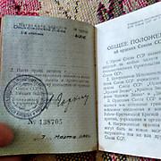 Орденская книжка к ордену Отечественной войны 1 степени